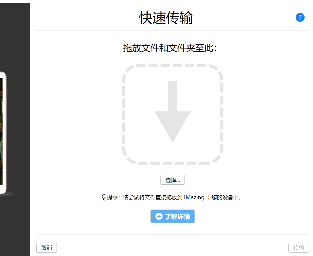 图4:iMazing文件传输界面