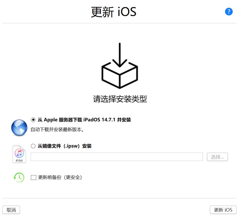图7:iMazing升级iOS系统界面