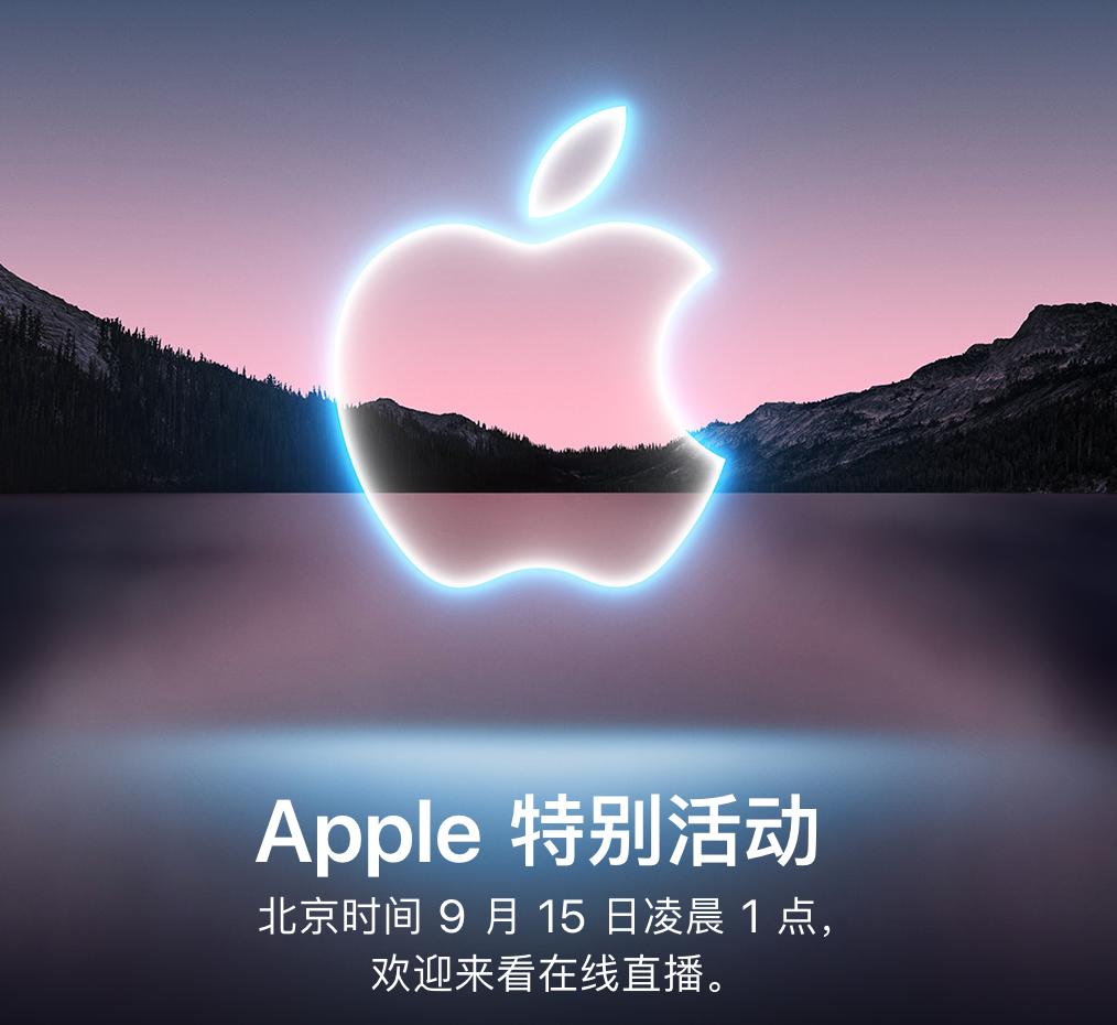 图1:苹果公司logo