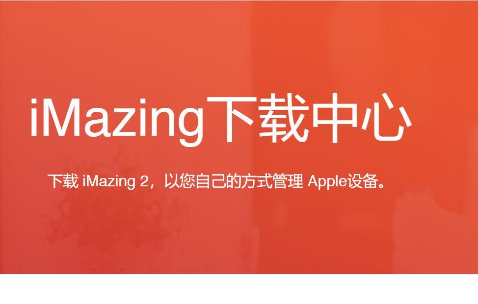 图1:iMazing官网下载