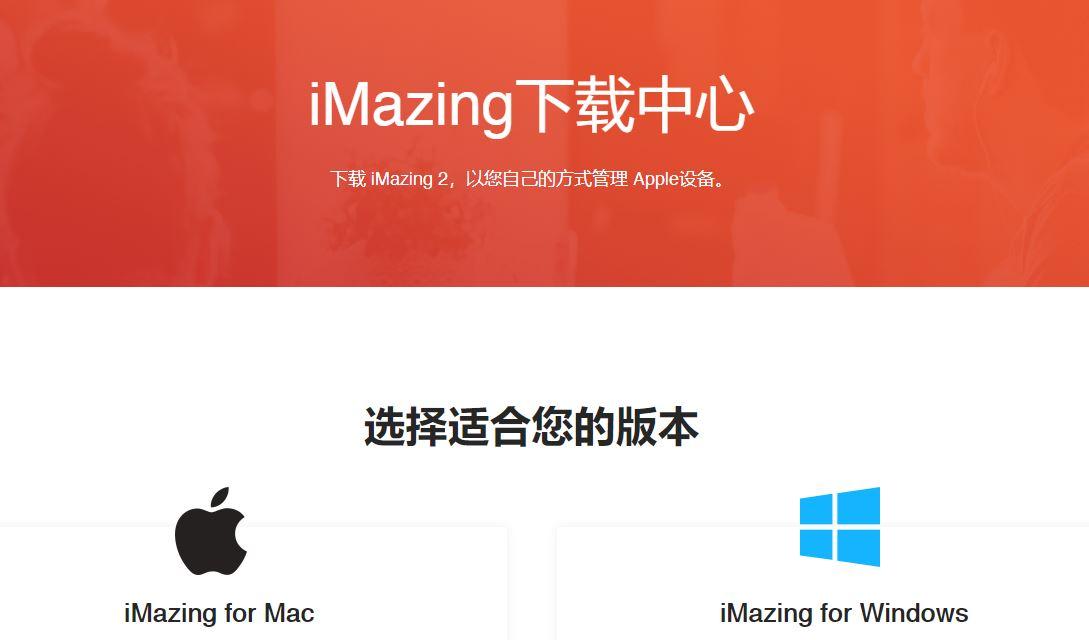 图1:iMazing下载中心