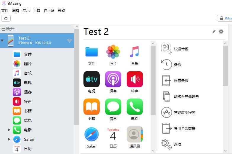 图5:完成中文界面的调整