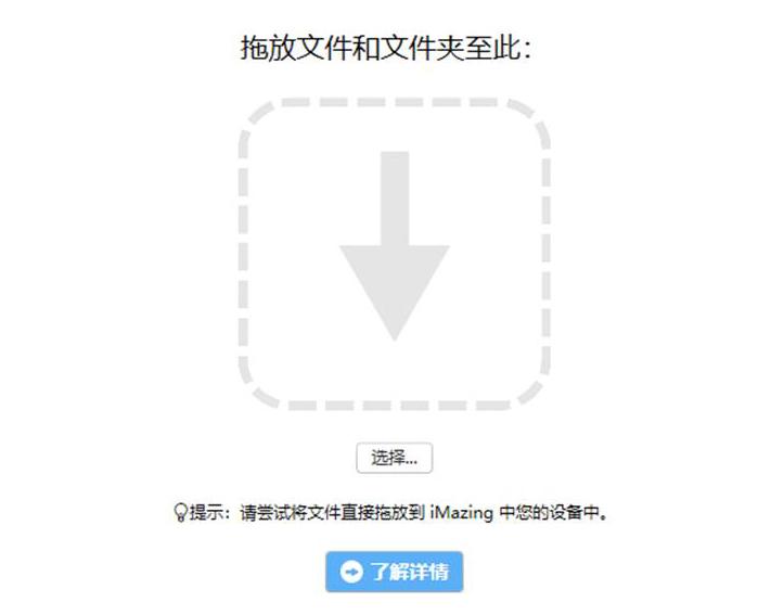 图1:iMazing快速传输功能