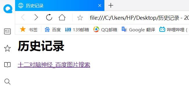 HTML形式导出