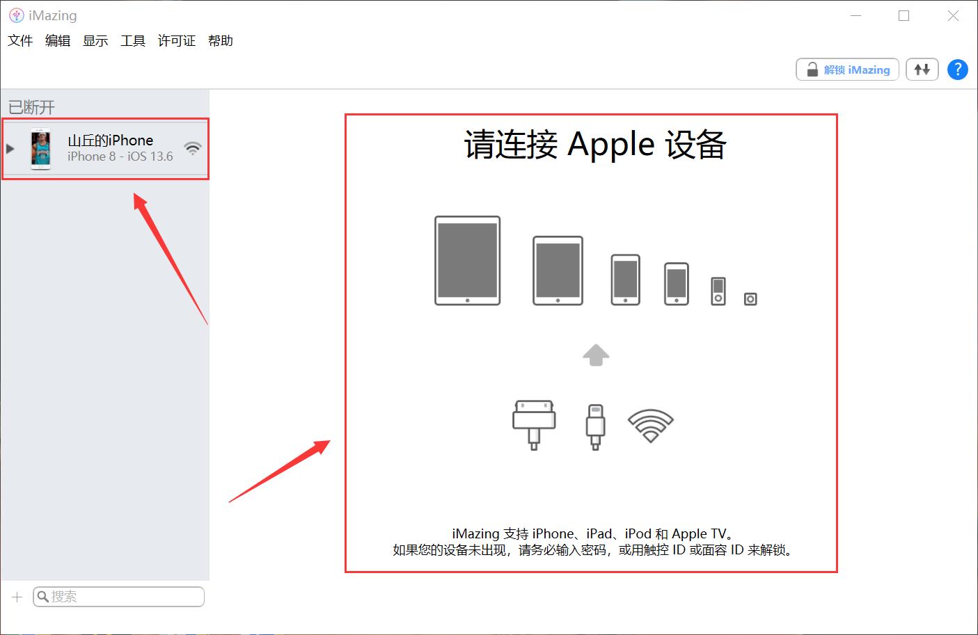 连接Apple设备
