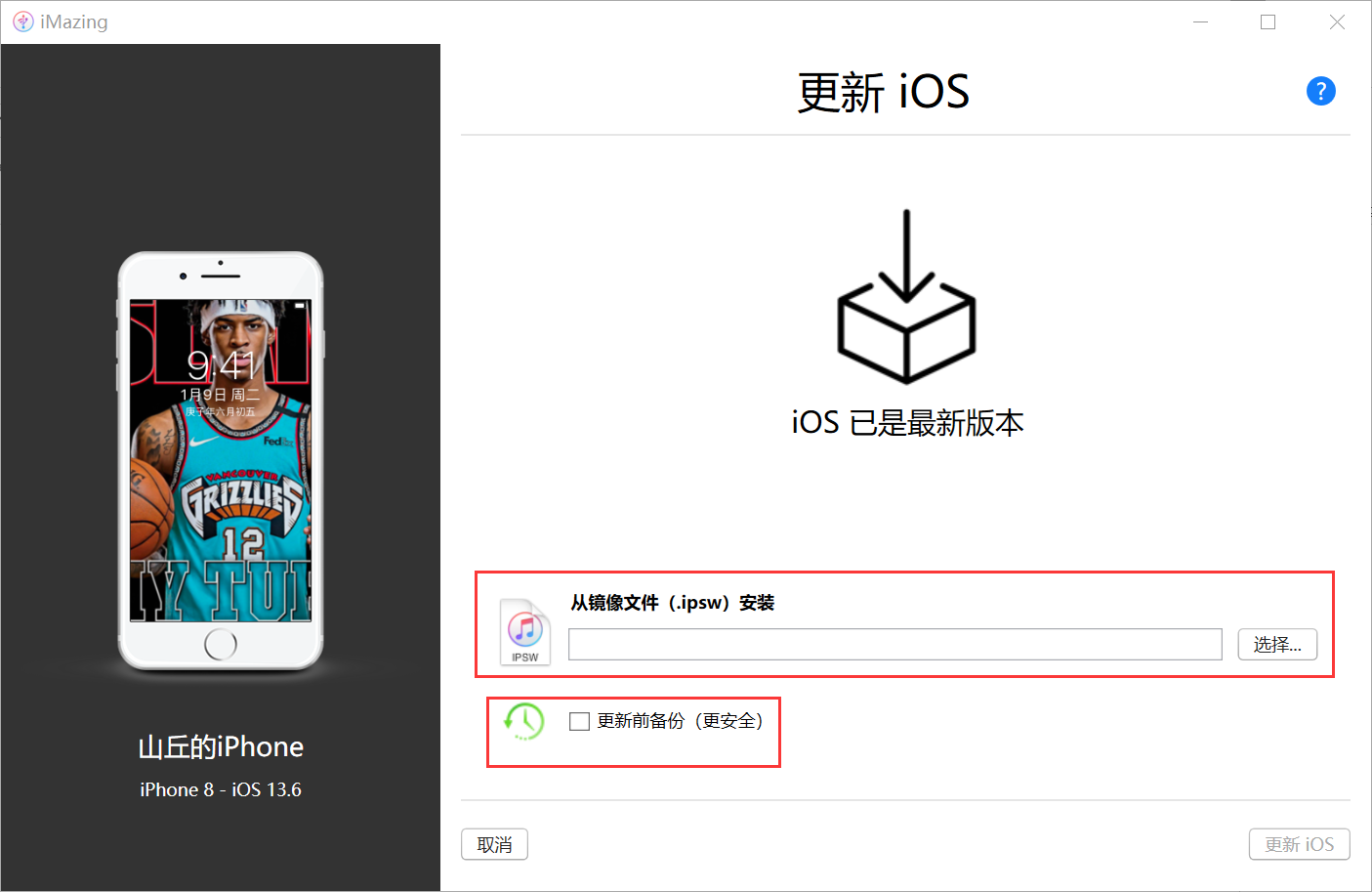 更新iOS系统