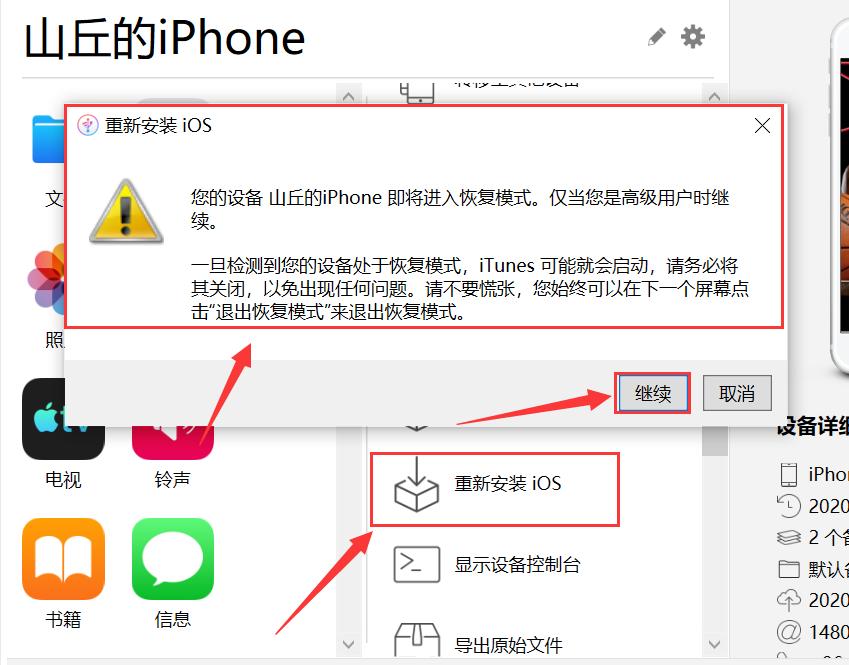 重新安装iOS系统