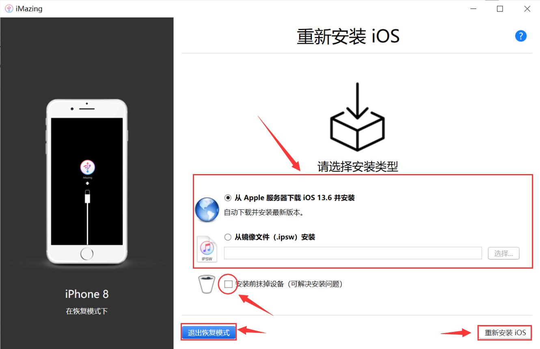 重装iOS