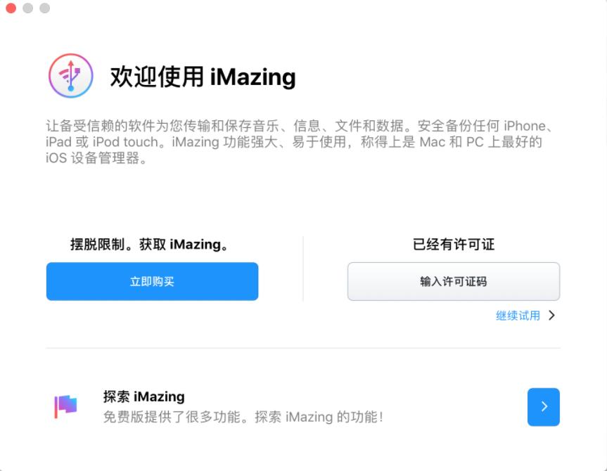 欢迎使用iMazing