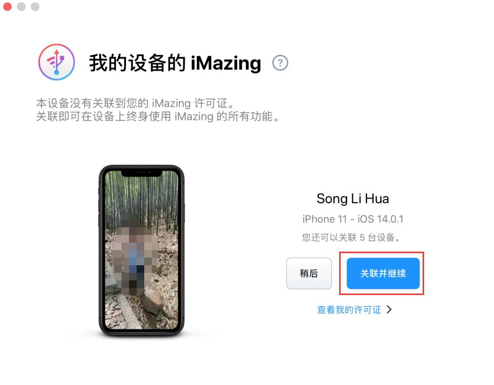 我的设备的iMazing