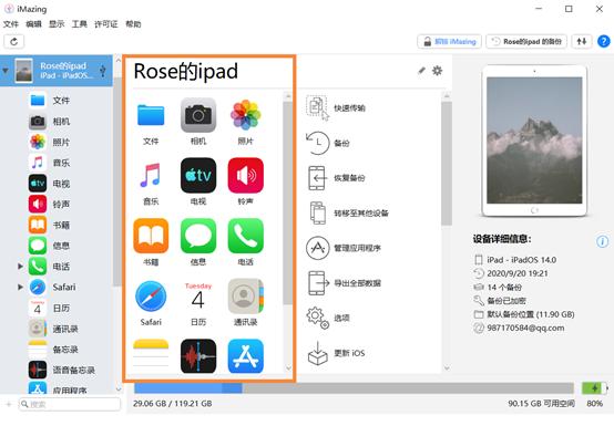 iOS应用备份和传输