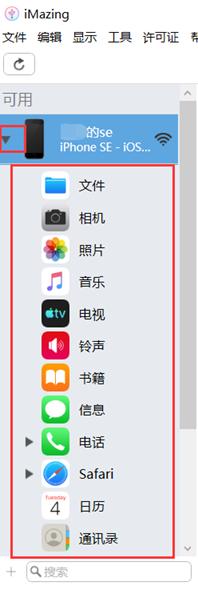 iPhone的应用程序