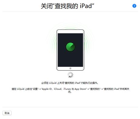 关闭查找我的iPhone \iPad