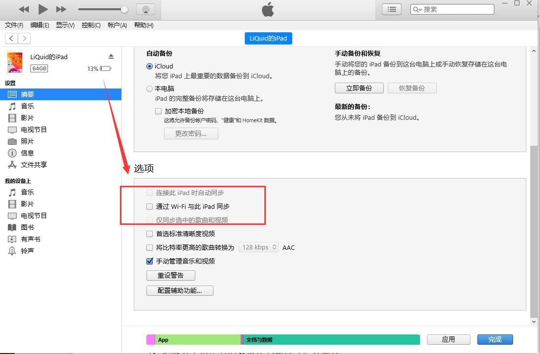 iTunes选项界面