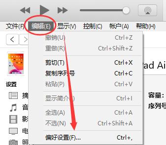 iTunes菜单栏