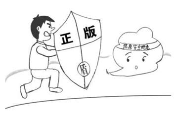 正版软件宣传漫画
