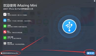 欢迎使用iMazing Mini界面