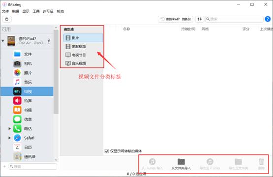 视频文件管理界面