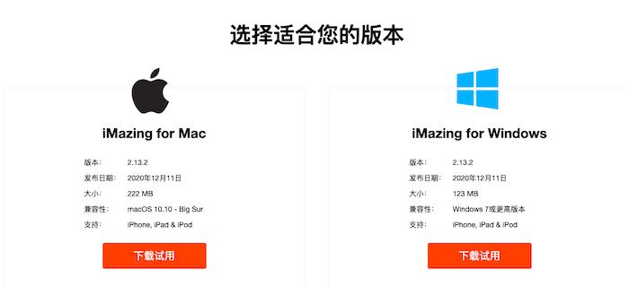 iMazing官网
