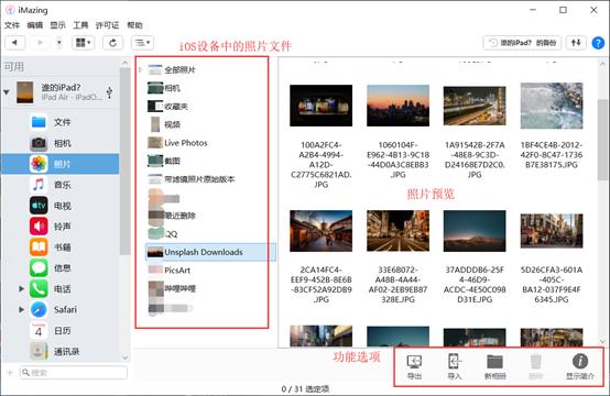 照片文件管理界面