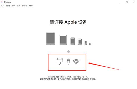 连接Apple设备与电脑