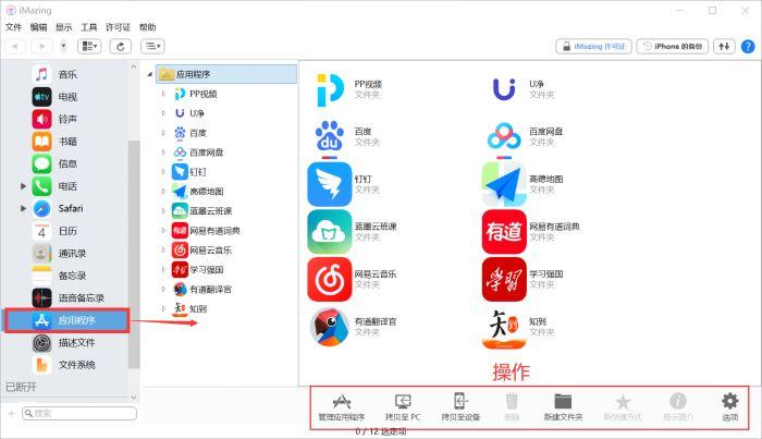 在iMazing中管理设备的应用程序