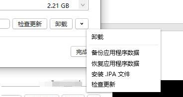 备份应用程序数据