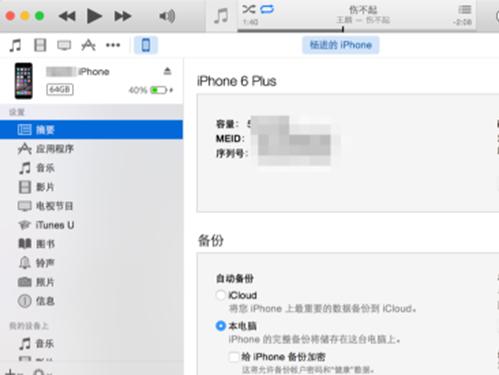 iTunes恢复备份