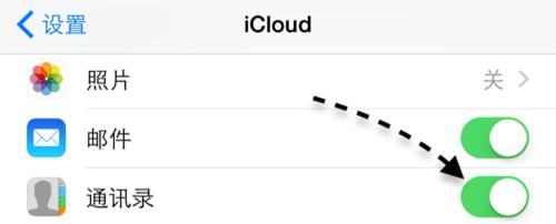 iCloud同步界面