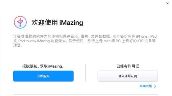 iMazing初始界面