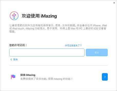iMazing许可证输入界面