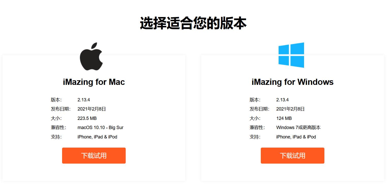 iMazing支持多系统