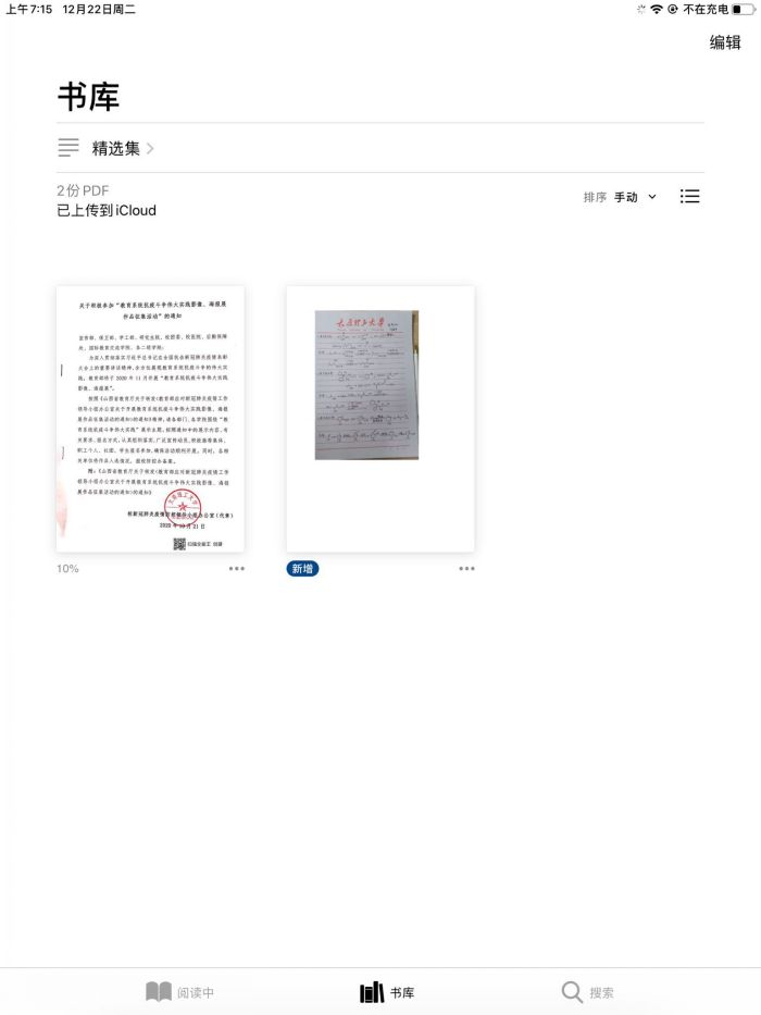 导入新书籍后的iPad页面