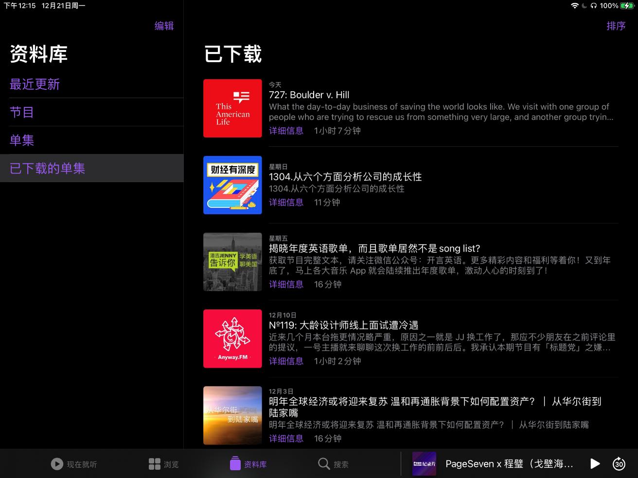 App内下载节目