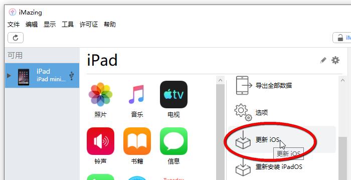 """进入""""更新iOS"""""""
