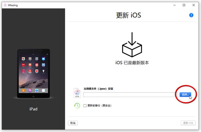 """""""更新iOS""""窗口"""