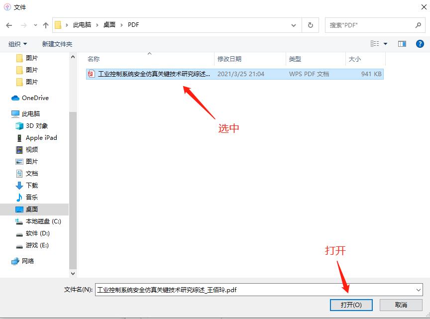 导入的PDF文件