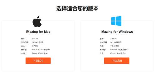 图1:下载iMazing软件