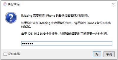 图4:在iMazing软件输入iPhone备份密码
