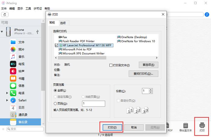 图6:在iMazing软件中打印备忘录
