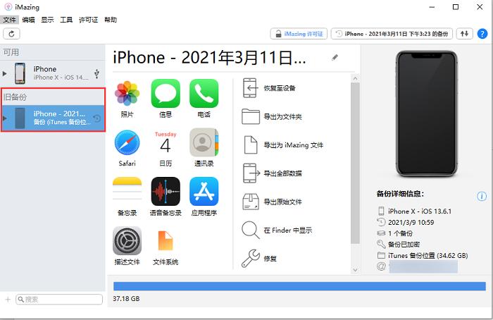 图7:使用iMazing恢复iTunes备份的备忘录