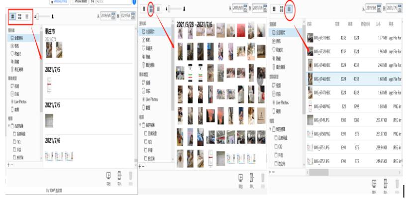 图三、切换模式浏览图片