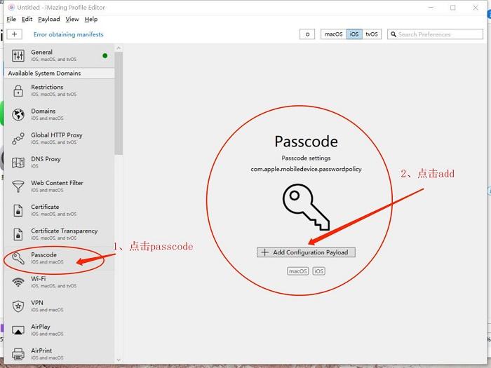 图5:点击passcode