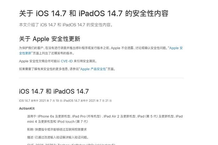 图1:IOS14.7更新内容