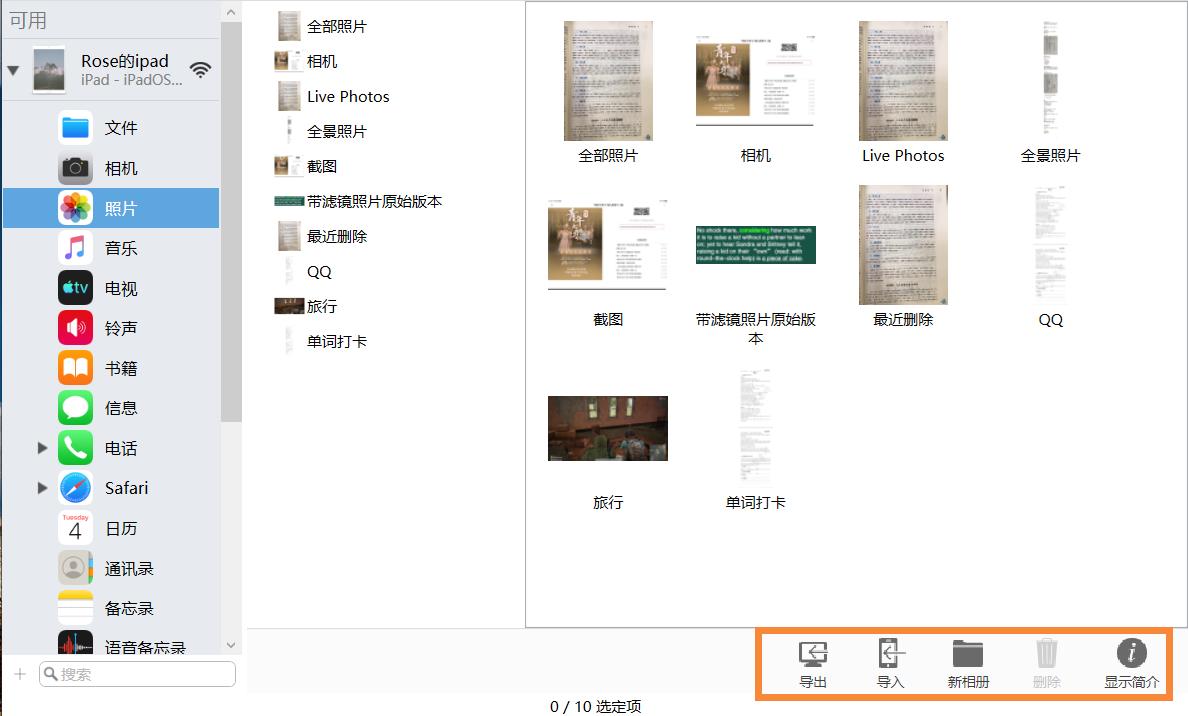 图2:文件系统传输