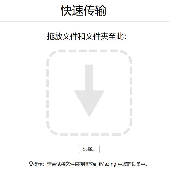 图7:iMazing快速传输界面