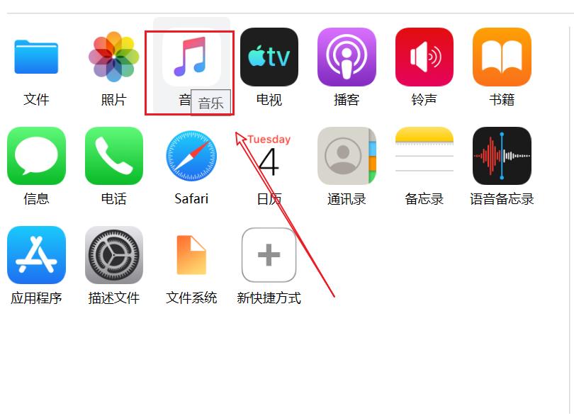 图2:iMazing音乐应用程序
