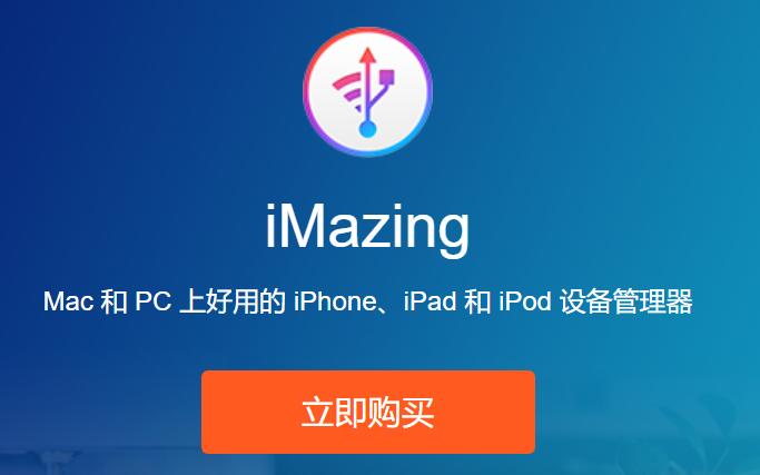 图1:iMazing介绍