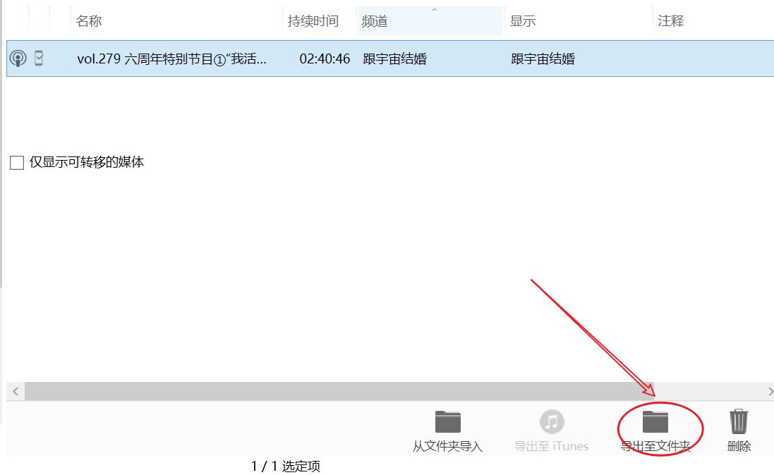 图6:将iMazing中的播客节目导入PC端