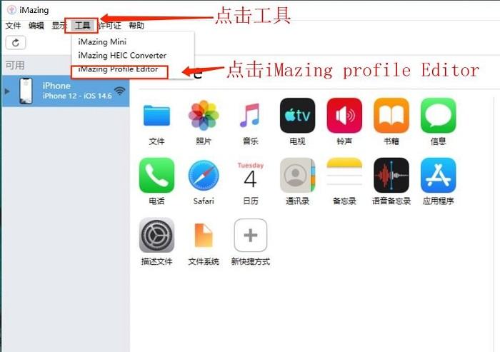 图1:点击iMazing profile Editor